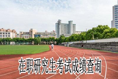 攻读江西财经大学在职理学硕士学费贵吗