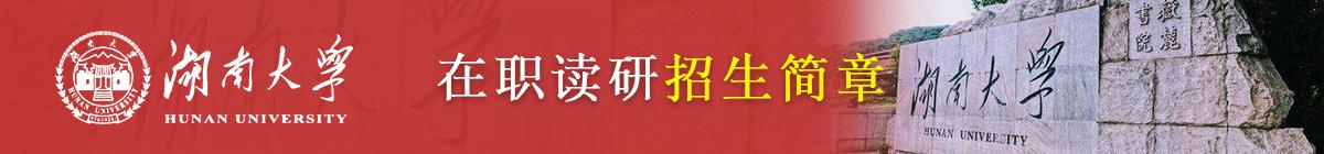 湖南大学在职申硕