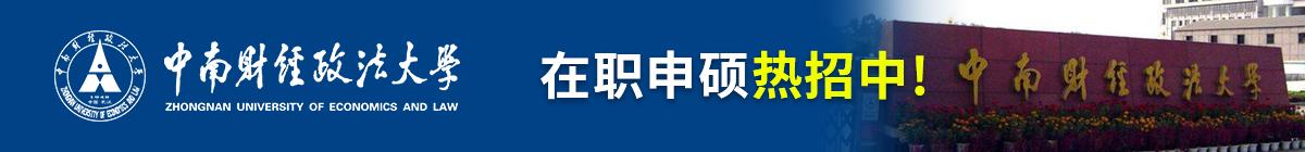 中南财经政法大学在职申硕
