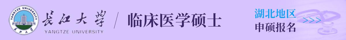 长江大学在职申硕