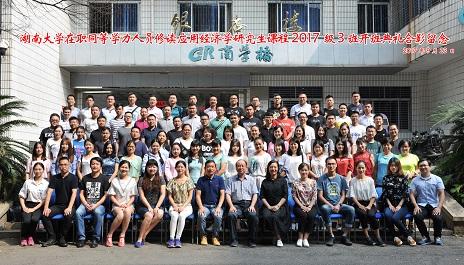 湖南大学在职同等学力人员修读应用经济学研究生课程2017级3