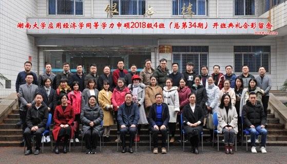 湖南大学应用经济学同等学力申硕2018级4班合影留念
