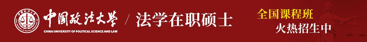 中国政法大学在职申硕