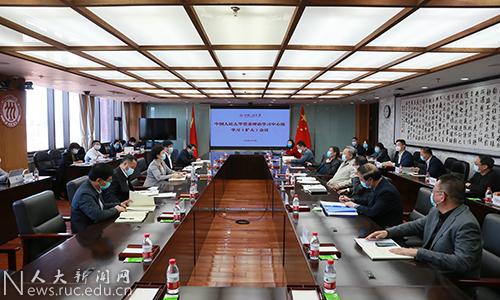 中国人民大学召开党委理论学习中心组专题学习(扩大)会