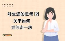 西安交通大学第九周(4月13日-4月19日) 线上招聘会及职业指导活动预告