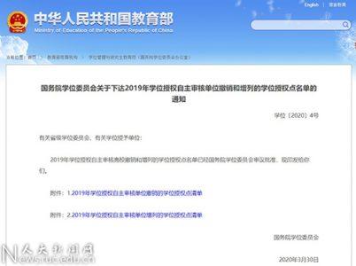 中国人民大学化学学科获批一级学科博士学位授权点