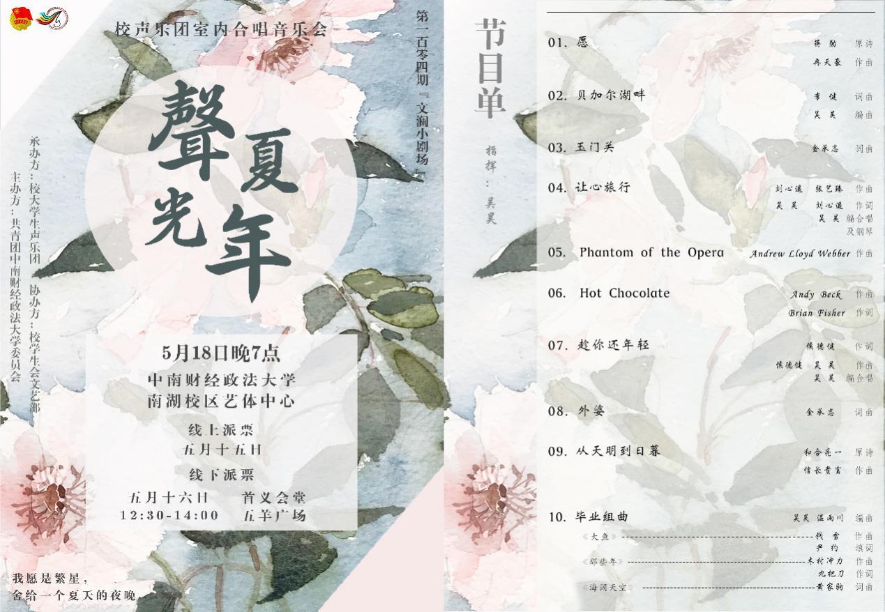 """第104期""""文澜小剧场""""之""""声夏光年""""室内专场音乐会演出公告"""