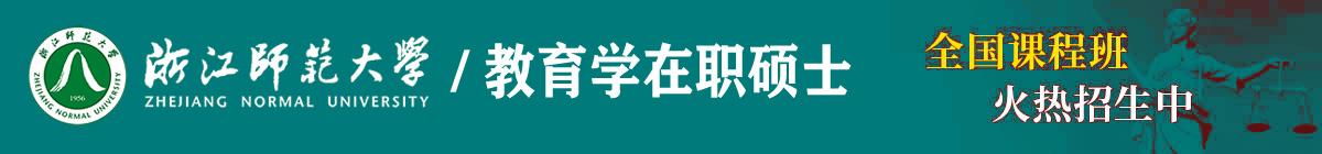 浙江师范大学在职申硕