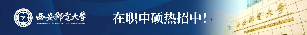 西安邮电在职申硕